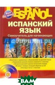 Купить Испанский язык. Самоучитель для начинающих (+ CD-ROM), АСТ-Пресс, Раевская М., 5-462-00164-9