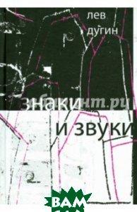 Купить Знаки и звуки, Возвращение, Дугин Лев Исидорович, 5-7157-0203-8