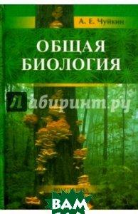 Купить Общая биология. Пособие для поступающих, Политехника, Чуйкин Александр Евгеньевич, 5-7325-0631-4
