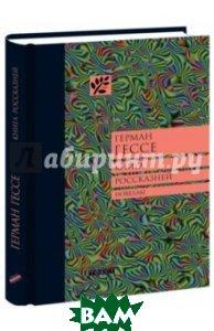 Купить Книга россказней, Текст, Гессе Герман, 978-5-7516-1379-2