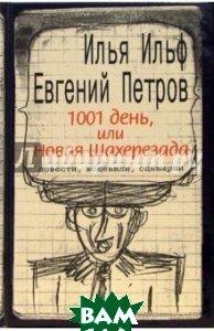 1001 день, или Новая Шахерезада. Повести, водевили, сценарии (Текст) Новоукраинка Продать вещи