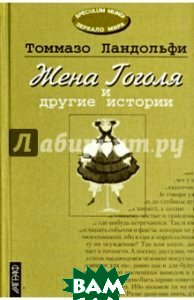 Купить Жена Гоголя и другие истории: Избранное, Аграф, Ландольфи Томмазо, 5-7784-0053-5