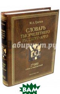 Словарь тысячелетнего русского арго. 27 000 слов и выражений
