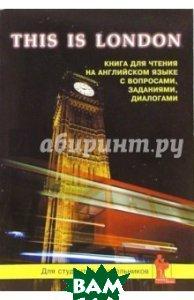 Это Лондон: Книга для чтения на английском языке.География, история, культура, достопримечательности