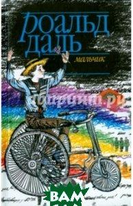 Купить Мальчик. Рассказы о детстве, ЗАХАРОВ, Роальд Даль, 5-8159-0304-3