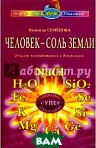 Купить Человек - соль Земли, Диля Паблишинг, Семенова Надежда Алексеевна, 5-8174-0003-0