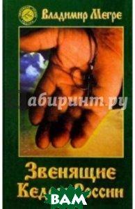Купить Звенящие кедры России, Диля, Мегре Владимир Николаевич, 978-5-8174-0014-4