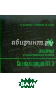Сигнализация R1. 5. Справочник по телекоммуникационным протоколам