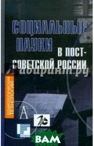 Социальные науки в постсоветской России