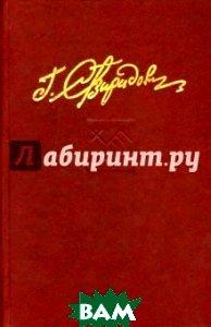 Собрание сочинений. В семи томах. Том 1. Джексон остается в России. Приговоренные к бессмертию