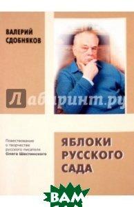 Купить Яблоки русского сада, Родное пепелище, Сдобняков Валерий Викторович, 5-85480-109-4