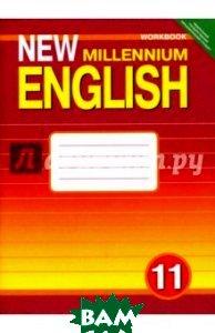 Английский язык. 11 класс. Рабочая тетрадь к учебнику New Millennium English . ФГОС
