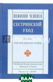 Купить Пожилой человек. Сестринский уход. Пособие для медицинских сестер, Диля, Петров В.Н., 5-88503-446-X