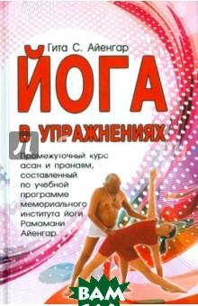 Купить Йога в упражнениях, Фита, Айенгар С. Гита, 5-88694-302-1
