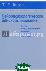 Купить Нейропсихологическое блиц-обследование, В. Секачев, Визель Татьяна Григорьевна, 978-5-88923-114-1
