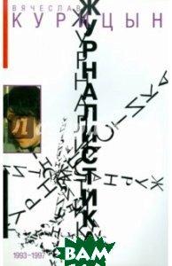 Купить Журналистика. 1993-1997, ИД Ивана Лимбаха, Курицын Вячеслав, 5-89059-020-0