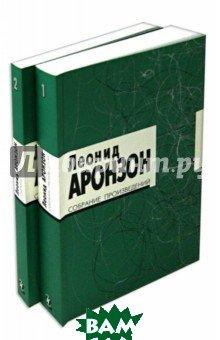 Купить Собрание произведений в 2-х томах, ИД Ивана Лимбаха, Аронзон Леонид, 5-89059-094-4