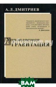 Купить Управляемая гравитация, Новый Центр, Дмитриев Александр Леонидович, 5-89117-163-5