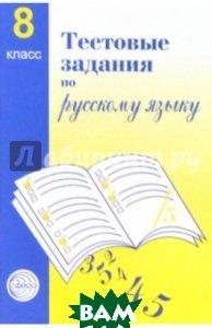 Тестовые задания для проверки знаний учащихся по русскому языку. 8 класс