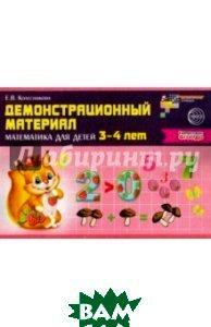 Демонстрационный материал: математика для детей 3-4 лет. ФГОС