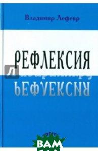 Купить Рефлексия, Когито-Центр, Лефевр Владимир Александрович, 5-89353-053-5
