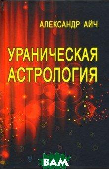 Купить Ураническая астрология, Профит-Стайл, Айч Александр, 5-98857-475-0