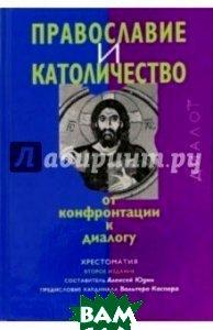 Купить Православие и католичество. От конфронтации к диалогу, ББИ, 5-89647-105-X
