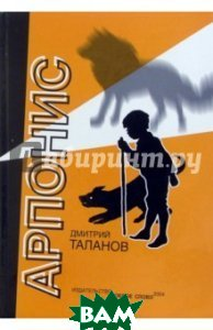 Арпонис (изд. 2005 г. ), Черная Белка, Таланов Дмитрий, 5-89796-109-3  - купить со скидкой