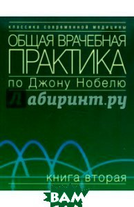 Купить Общая врачебная практика по Джону Нобелю. Книга 2, Практика, 5-89816-054-X