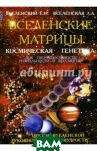 Купить Вселенские матрицы. Том 2. Космическая генетика. ДНК сверхспособности, гениальности и бессмертия, Велигор, Вселенский Евгений, Вселенская Любовь, 978-5-88875-156-5
