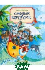 Купить Смелый кораблик, Аквилегия-М, Крюкова Тамара Шамильевна, 978-5-901942-99-4