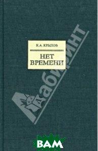 Купить Нет времени, Владимир Даль, Крылов Константин Анатольевич, 5-902565-08-1