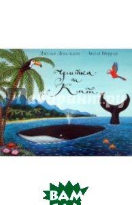 Купить Улитка и Кит, Машины Творения, Дональдсон Джулия, 978-5-907022-07-2