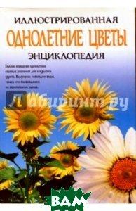 Однолетние цветы, Лабиринт Пресс, Нико Вермейлен, 5-9287-0279-5  - купить со скидкой