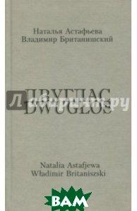 Двуглас. Стихотворения. Двуязычное издание