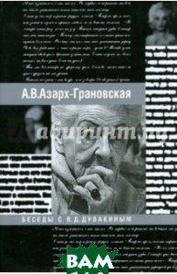 Воспоминания. Беседы с В. Д. Дувакиным