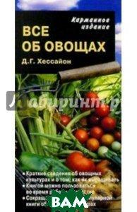 Купить Все об овощах, КЛАДЕЗЬ, Хессайон Дэвид Г., 5-93395-041-6