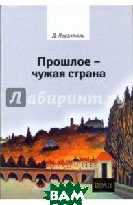 Купить Прошлое - чужая страна, Владимир Даль, Русский Остров, Лоуэнталь Дэвид, 5-93615-032-1