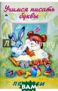 Купить Учимся писать буквы. Прописи, Алтей, Астапова Ю., 5-94132-550-9
