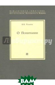 Купить О Понимании, Институт философии, Розанов Василий Васильевич, 5-94242-017-3