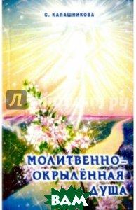Купить Молитвенно-окрыленная душа, Амрита-Русь, Калашникова Светлана Анатольевна, 5-94355-327-4