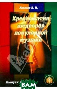 Колосов В. М. / Хрестоматія шедеврів популярної музики. Випуск 9