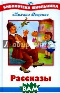 Купить Рассказы, Стрекоза, Зощенко Михаил Михайлович, 978-5-89537-578-5
