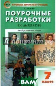 Поурочные разработки по литературе. 7 класс. Универсальное издание. ФГОС