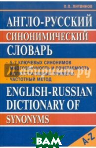 Англо-русский синонимический словарь