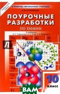 Поурочные разработки по химии к уч. компл. О. Габриеляна, Л. Гузая, Г. Рудзитиса: 10 (11) классы