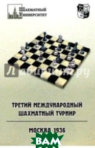 Купить Третий международный шахматный турнир. Москва 1936, Русский шахматный дом / Russian Chess House, 5-94693-028-1