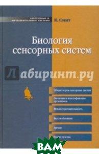 Биология сенсорных систем