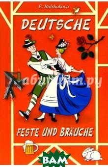 Большакова Эльвира Николаевна / Немецкие праздники. Deutsche Feste und Brauche