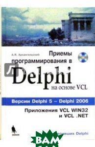 Купить Приемы программирования в Delphi на основе VCL (+CD), БИНОМ, Архангельский Алексей Яковлевич, 5-9518-0145-1